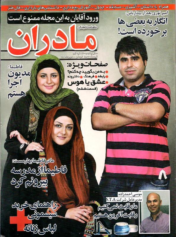 همسر امیر نوری عکس بازیگران بیوگرافی بازیگران بیوگرافی امیر نوری امیر نوری